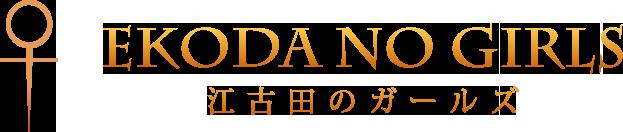 江古田のガールズ
